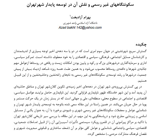 سکونتگاههای غیررسمی و نقش آن در توسعه پایدار شهر تهران