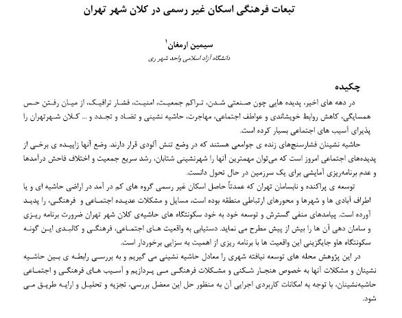 تبعات فرهنگی اسکان غیررسمی در کلان شهر تهران