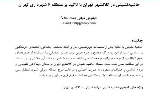 حاشیه نشینی در کلانشهر تهران با تاکید بر منطقه ۶ شهرداری تهران