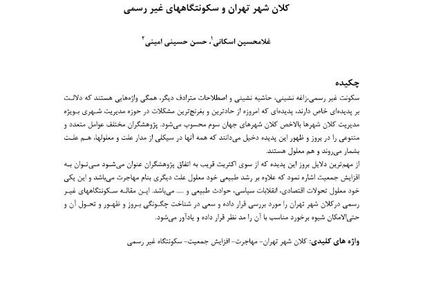 کلان شهر تهران و سکونتگاه های غیررسمی