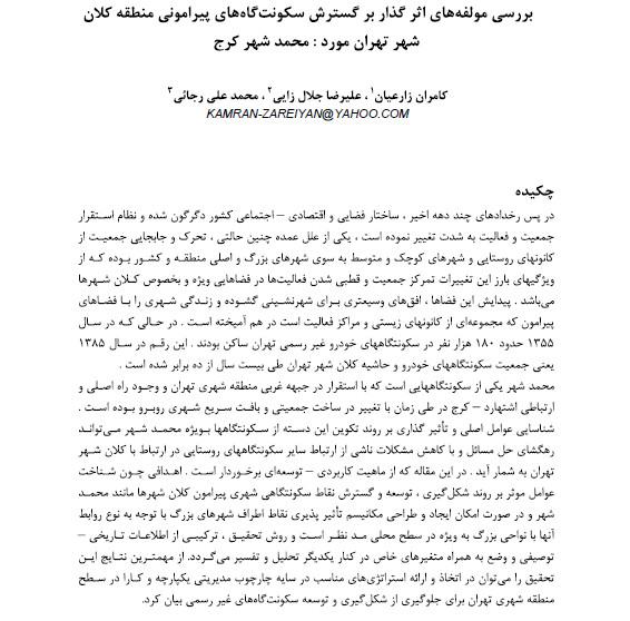 بررسی مولفه های اثرگذار بر گسترش سکونتگاه های پیرامون منطقه کلان شهر تهران