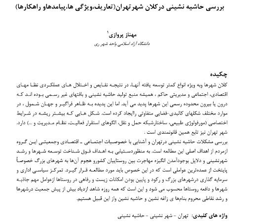 بررسی حاشیه نشینی در کلان شهر تهران
