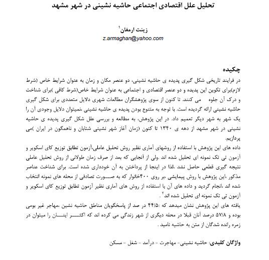 تحلیل علل اقتصادی اجتماعی حاشیه نشینی در شهر مشهد