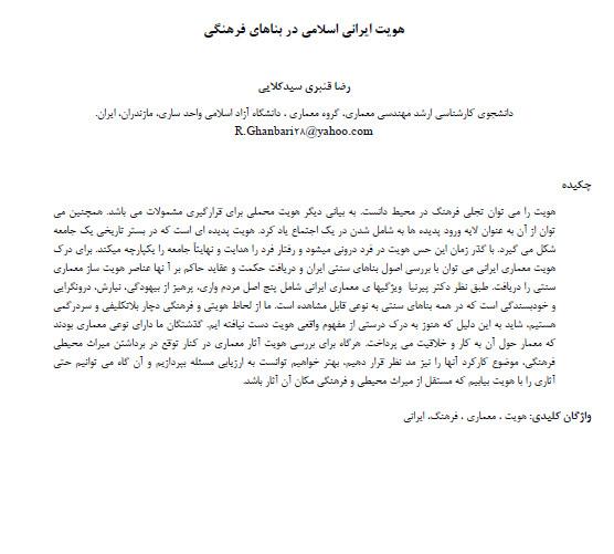 هویت ایرانی اسلامی در بناهای فرهنگی