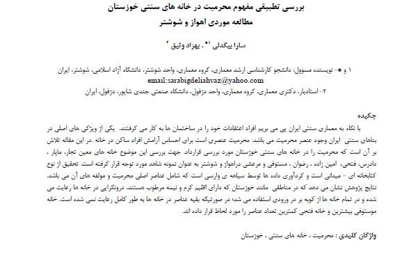 بررسی تطبیقی مفهوم محرمیت در خانه های سنتی خوزستان