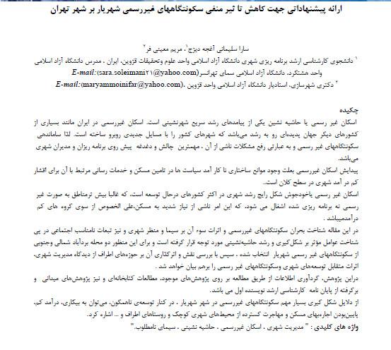 ارائه پیشنهاداتی جهت کاهش تاثیر منفی سکونتگاه های غیررسمی شهریار بر شهر تهران