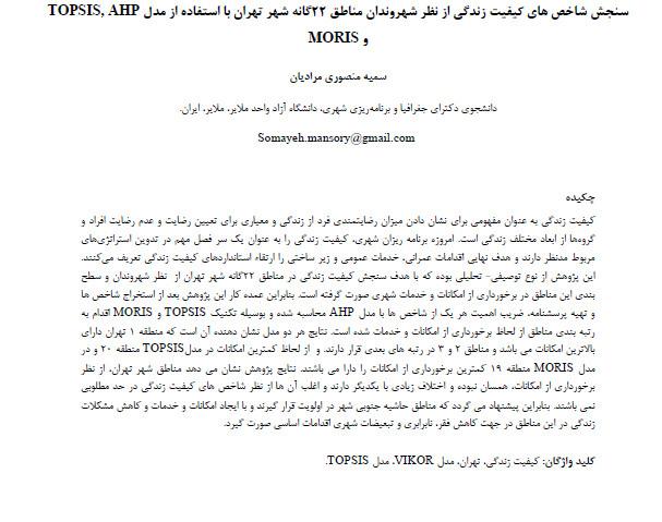 سنجش شاخص های کیفیت زندگی از نظر شهروندان مناطق ۲۲ گانه شهر تهران با استفاده از مدل AHP و TOPSIS و MORIS