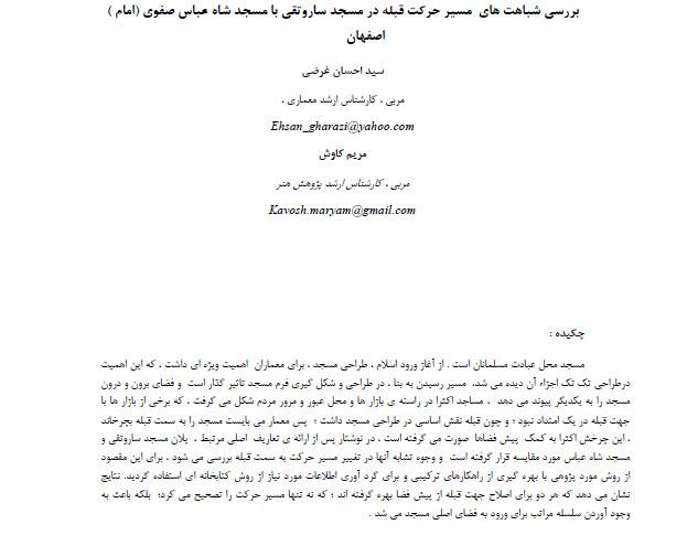 بررسی شباهت های مسیر حرکت قبله در مسجد ساروتقی با مسجد شاه عباس صفوی اصفهان