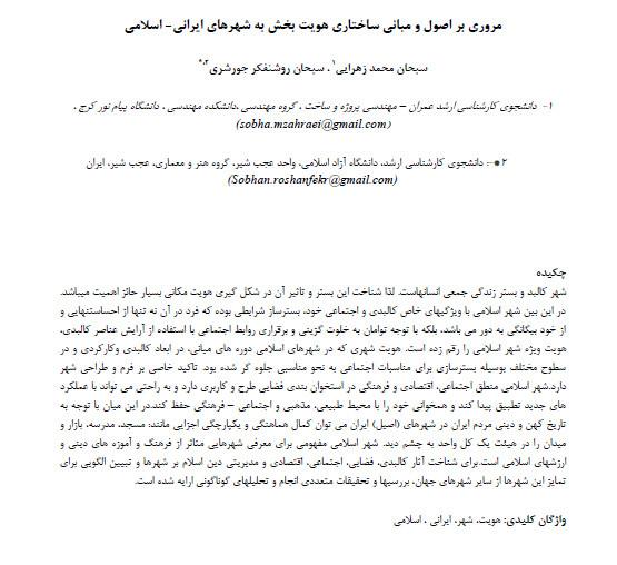 مروری بر اصول و مبانی ساختاری هویت بخش به شهرهای ایرانی- اسلامی