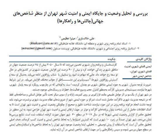 بررسی و تحلیل وضعیت و جایگاه ایمنی و امنیت شهر تهران از منظر شاخصهای جهانی(چالشها و راهکارها)