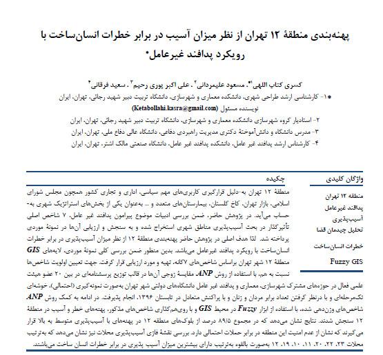 پهنه بندی منطقه ۱۲ تهران از نظر میزان آسیب در برابر خطرات انسان ساخت با رویکرد پدافند غیرعامل