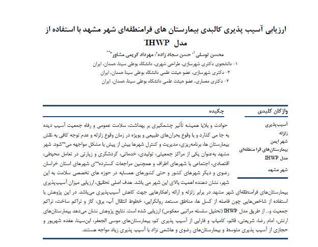 ارزیابی آسیب پذیری کالبدی بیمارستان های فرامنطقه ای شهر مشهد با استفاده از مدل IHWP