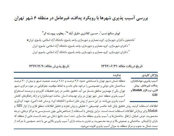 بررسی آسیب پذیری شهرها با رویکرد پدافند غیرعامل در منطقه ۶ شهر تهران