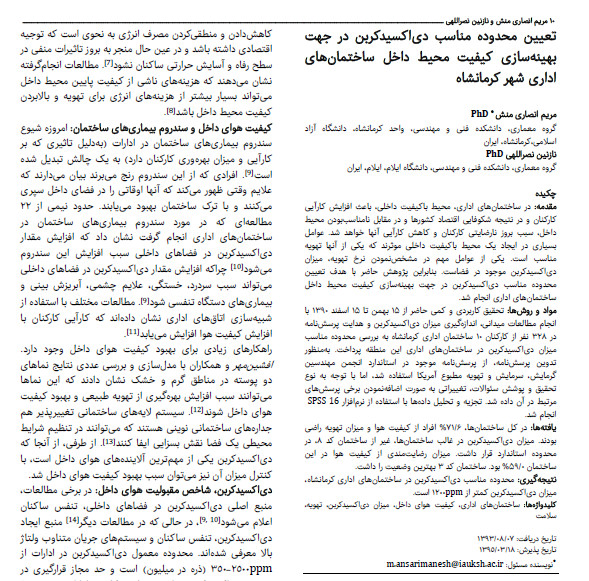 تعیین محدوده مناسب دی اکسیدکربن در جهت بهینه سازی کیفیت محیط داخل ساختمان های اداری شهر کرمانشاه