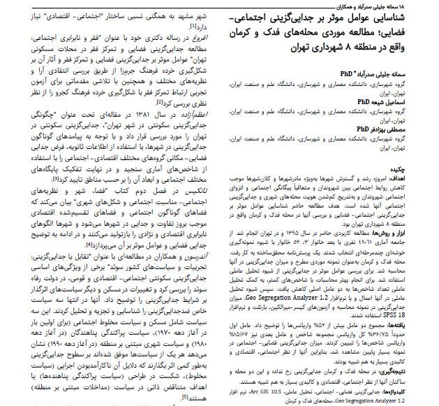 شناسایی عوامل موثر بر جدایی گزینی اجتماعی – فضایی؛ مطالعه موردی محله های فدک و کرمان واقع در منطقه ۸ شهرداری تهران