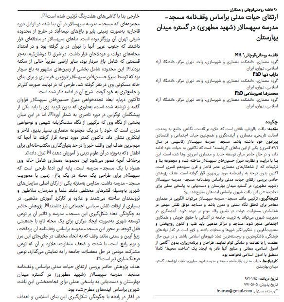 ارتقای حیات مدنی براساس وقف نامه مسجد – مدرسه سپهسالار (شهید مطهری) در گستره میدان بهارستان