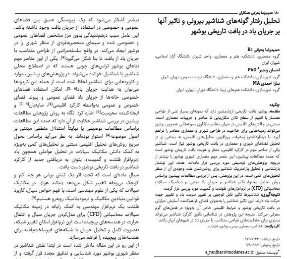 تحلیل رفتار گونه های شناشیر بیرونی و تاثیر آنها بر جریان باد در بافت تاریخی بوشهر