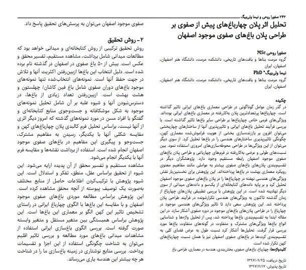 تحلیل اثر پلان چهارباغ های پیش از صفوی بر طراحی پلان باغ های صفوی موجود اصفهان