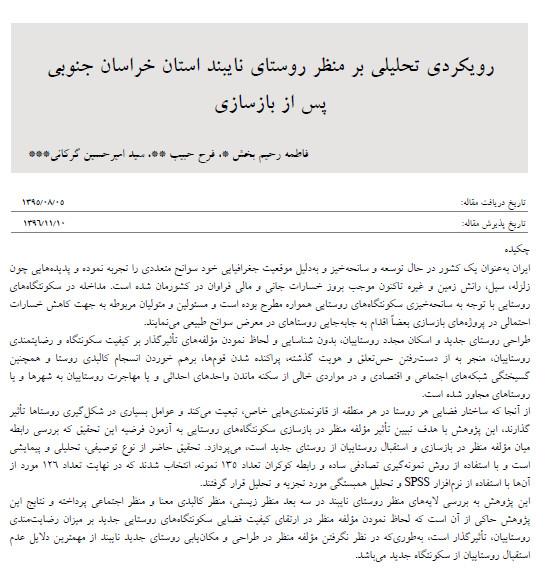 رویکردی تحلیلی بر منظر روستای نایبند استان خراسان جنوبی پس از بازسازی