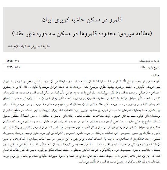 قلمرو در مسکن حاشیه کویری ایران