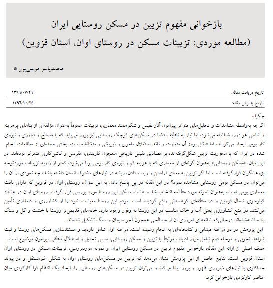 بازخوانی مفهوم تزیین در مسکن روستایی ایران