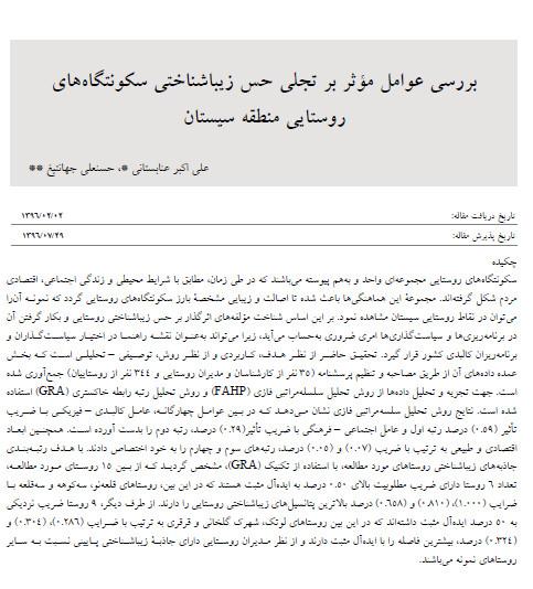 بررسی عوامل مؤثر بر تجلی حس زیبا شناختی سکونتگاه های روستایی منطقه سیستان