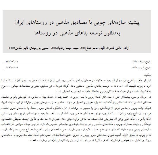 پیشینه سازه های چوبی با مصادیق مذهبی در روستاهای ایران به منظور توسعه بناهای مذهبی در روستاها