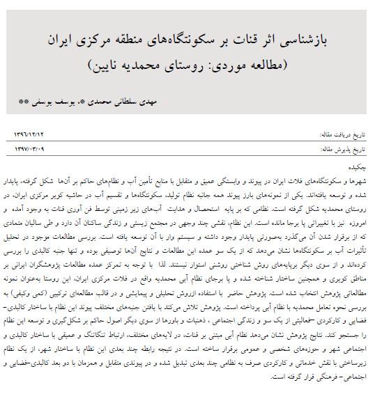 بازشناسی اثر قنات بر سکونتگاه های منطقه مرکزی ایران