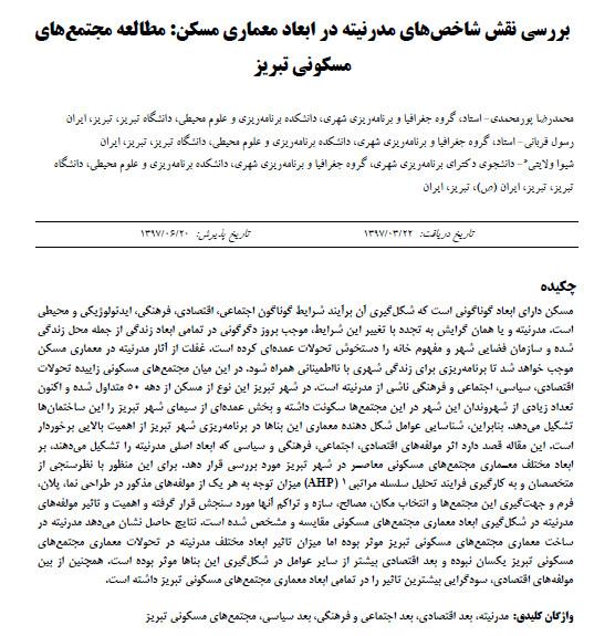 بررسی نقش شاخص های مدرنیته در ابعاد معماری مسکن: مطالعه مجتمع های مسکونی تبریز