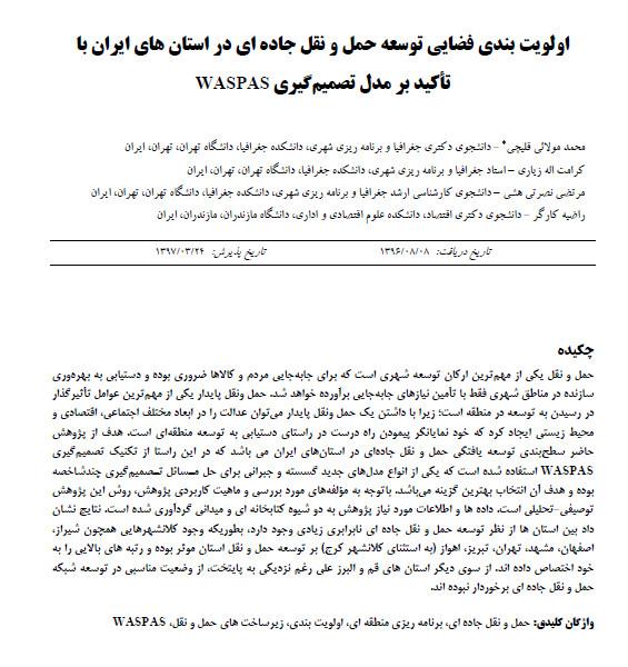 اولویت بندی فضایی توسعه حمل و نقل جاده ای در استان های ایران با تأکید بر مدل تصمیم گیری WASPAS
