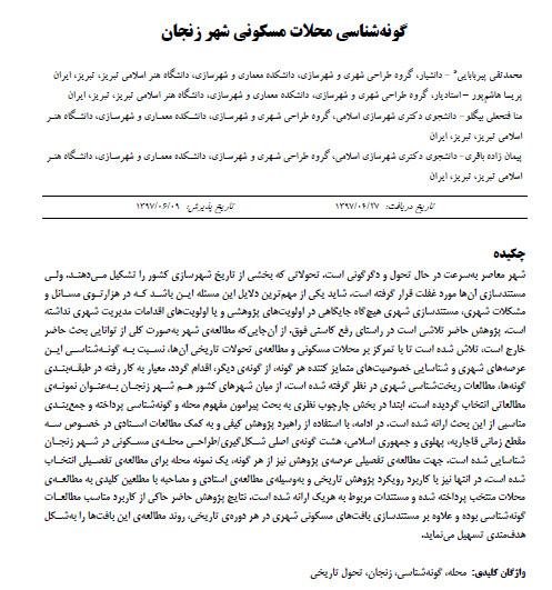 گونه شناسی محلات مسکونی شهر زنجان