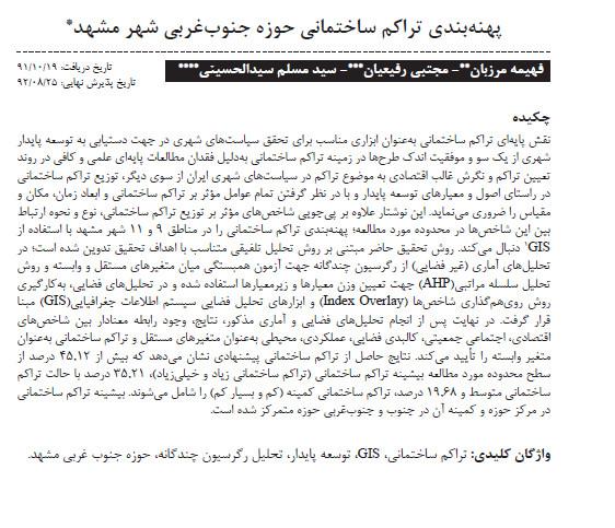 پهنه بندی تراکم ساختمانی حوزه جنوب غربی شهر مشهد