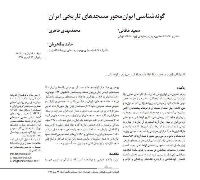 گونه شناسی ایوان محور مسجدهای تاریخی ایران