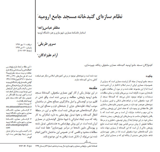 نظام سازه ای گنبدخانه مسجد جامع ارومیه