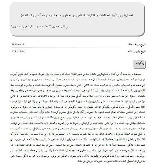تحقق پذیری تأویل اعتقادات و تفکرات اسلامی در معماری مسجد و مدرسه آقا بزرگ کاشان