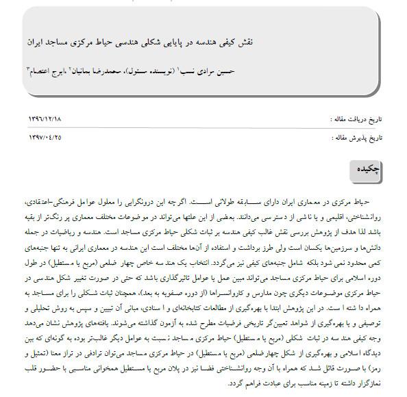 نقش کیفی هندسه در پایایی شکلی هندسی حیاط مرکزی مساجد ایران