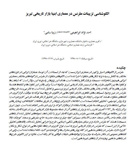 الگوشناسی تزیینات مقرنس در معماری ابنیه بازار تاریخی تبریز