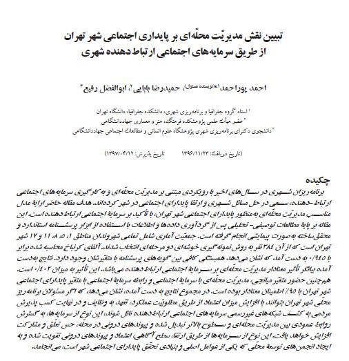 تبیین نقش مدیریّت محلّه ای بر پایداری اجتماعی شهر تهران از طریق سرمایه های اجتماعی ارتباط دهنده شهری