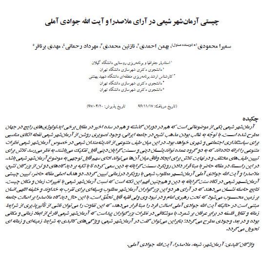 چیستی آرمانشهر شیعی در آرای ملاصدرا و آیت الله جوادی آملی