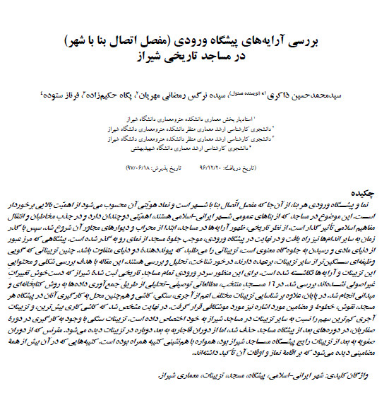 بررسی آرایه های پیشگاه ورودی (مفصل اتصال بنا با شهر) در مساجد تاریخی شیراز
