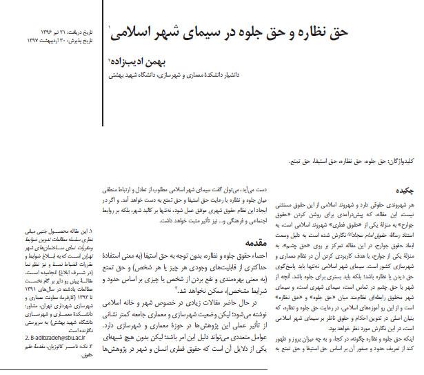 حق نظاره و حق جلوه در سیمای شهر اسلامی