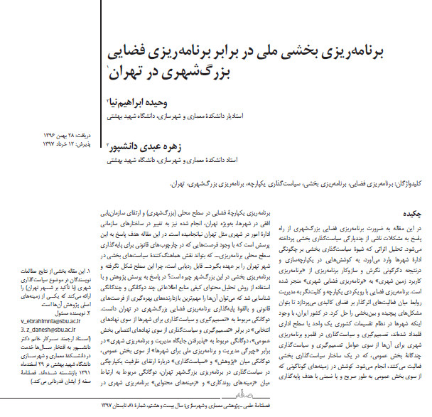 برنامه ریزی بخشی ملی در برابر برنامه ریزی فضایی بزرگ شهری در تهران