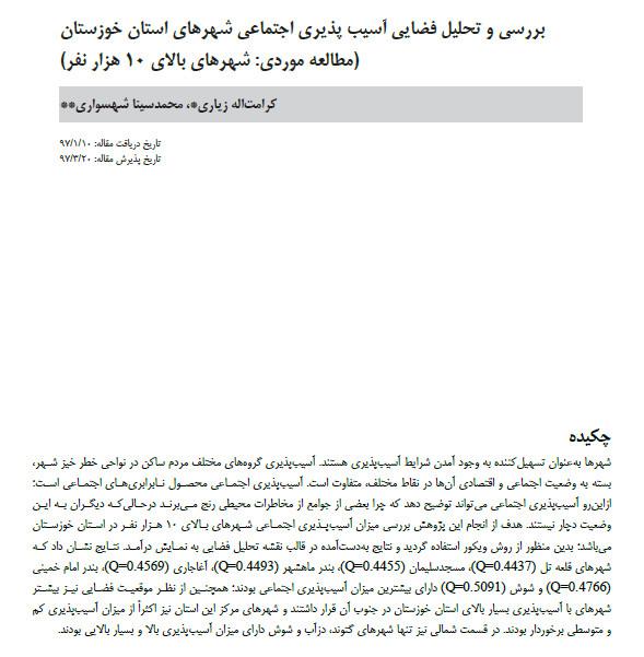 بررسی و تحلیل فضایی آسیب پذیری اجتماعی شهرهای استان خوزستان