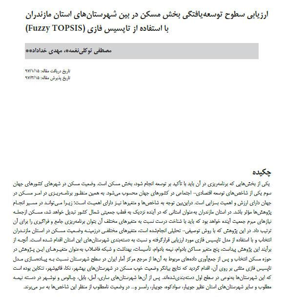 ارزیابی سطوح توسعه یافتگی بخش مسکن در بین شهرستان های استان مازندران با استفاده از تاپسیس فازی