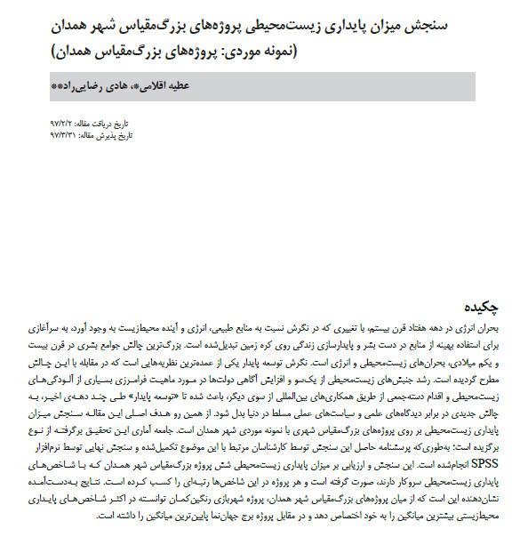 سنجش میزان پایداری زیست محیطی پروژه های بزرگ مقیاس شهر همدان