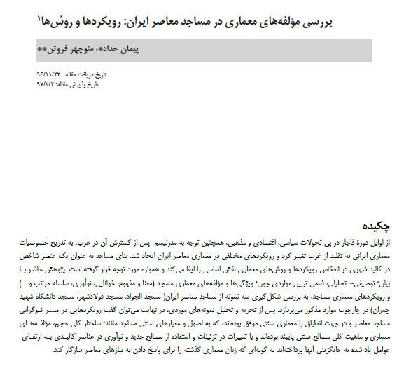 بررسی مؤلفه های معماری در مساجد معاصر ایران: رویکردها و روش ها