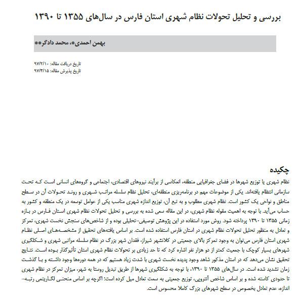 بررسی و تحلیل تحولات نظام شهری استان فارس در سال های ۱۳۵۵ تا ۱۳۹۰