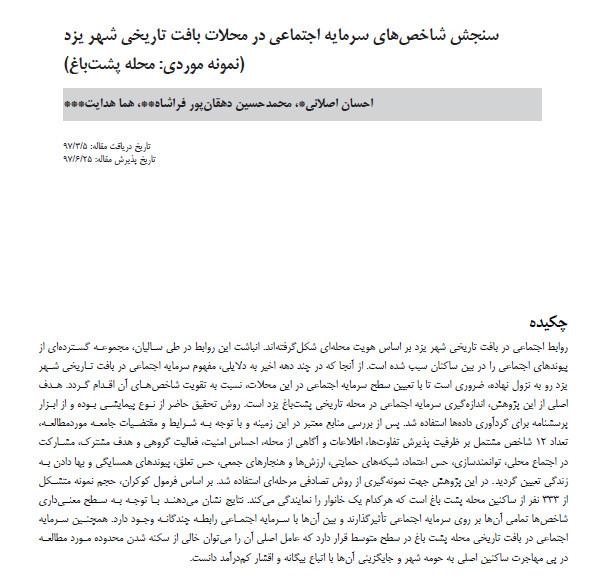 سنجش شاخص های سرمایه اجتماعی در محلات بافت تاریخی شهر یزد