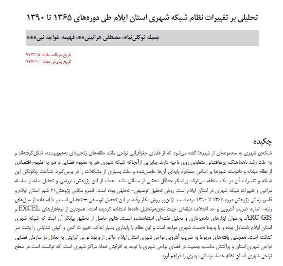 تحلیلی بر تغییرات نظام شبکه شهری استان ایلام طی دوره های ۱۳۶۵ تا ۱۳۹۰
