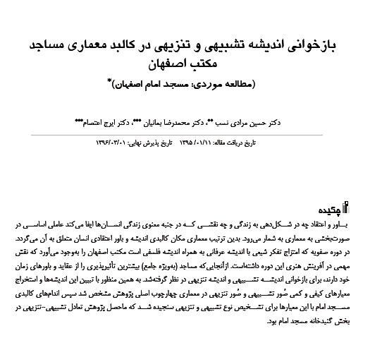 بازخوانی اندیشه تشبیهی و تنزیهی در کالبد معماری مساجد مکتب اصفهان